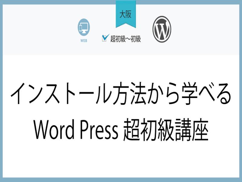 【大阪】インストール方法から学べるWordPress超初級講座の画像