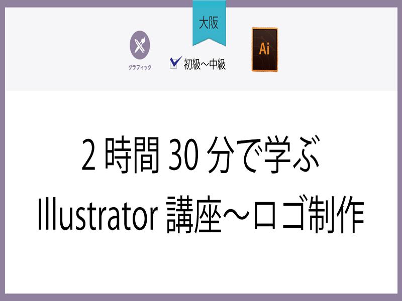 【大阪】2時間30分で学ぶIllustrator講座~ロゴ制作の画像