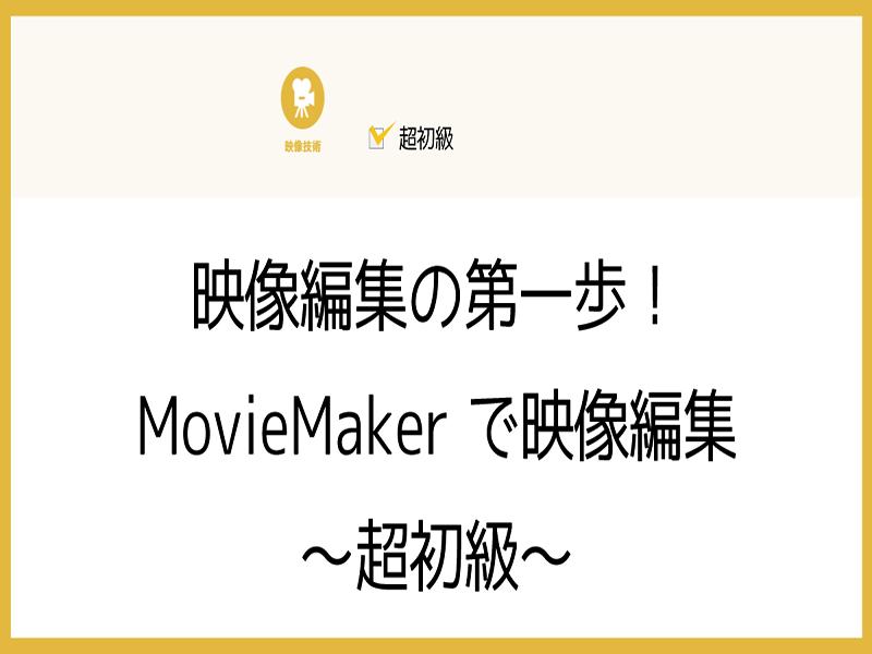 映像編集の第一歩!MovieMakerで映像編集~超初級~の画像