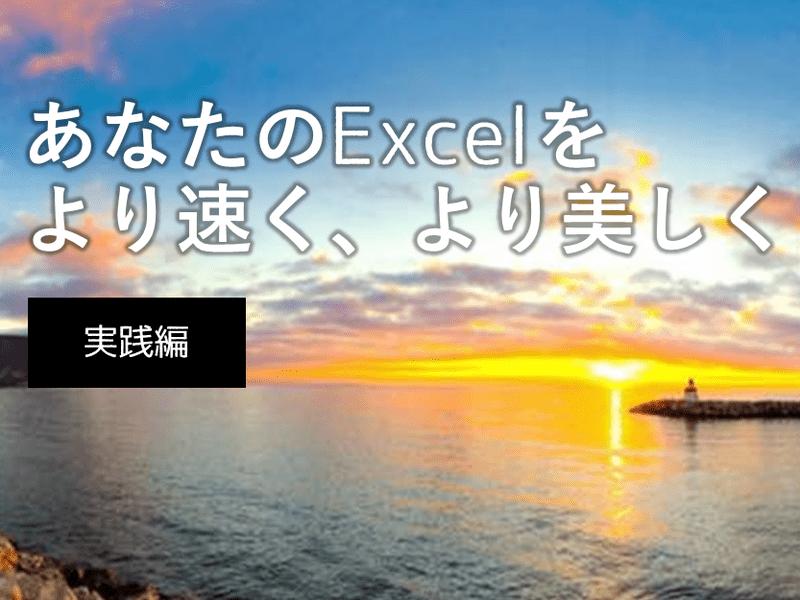 実践編:あなたのExcelをより速く、より美しくの画像