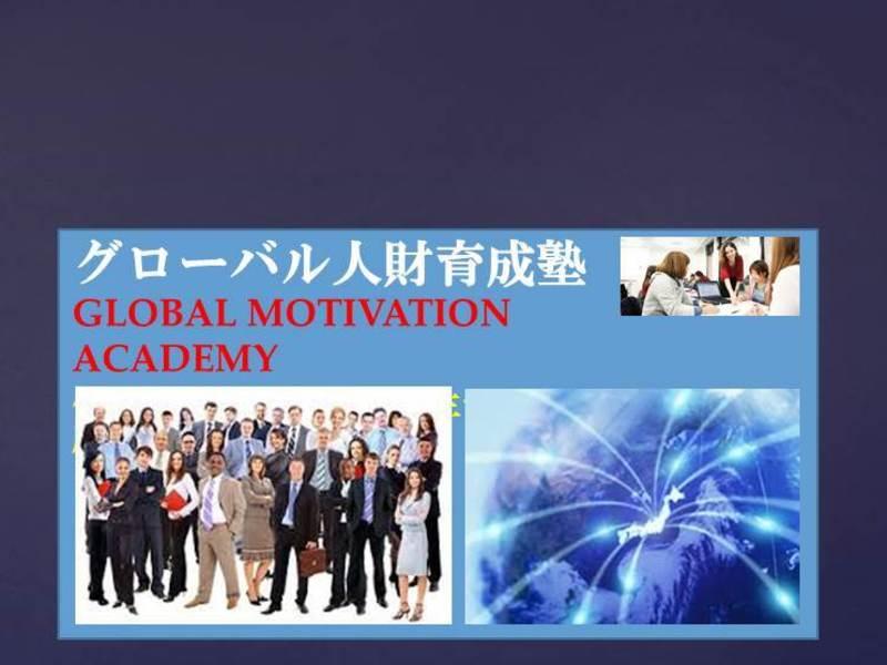 1日グローバル人財育成支援世界で戦える海外ビジネスの挑戦者強化塾の画像