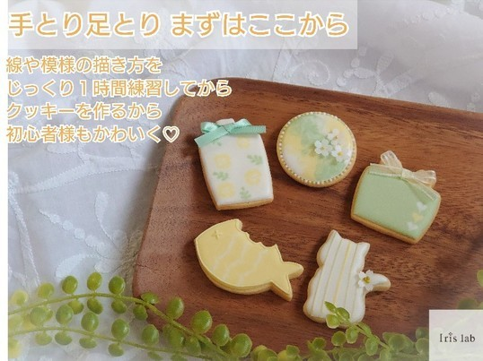 初めてさんも♡手取り足とりまずはここから、かわいいクッキー作りの画像