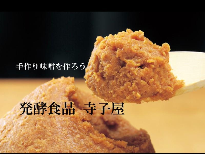 黒大豆合わせ味噌作り教室【黒豆好きな方にオススメ】2.0kgの画像