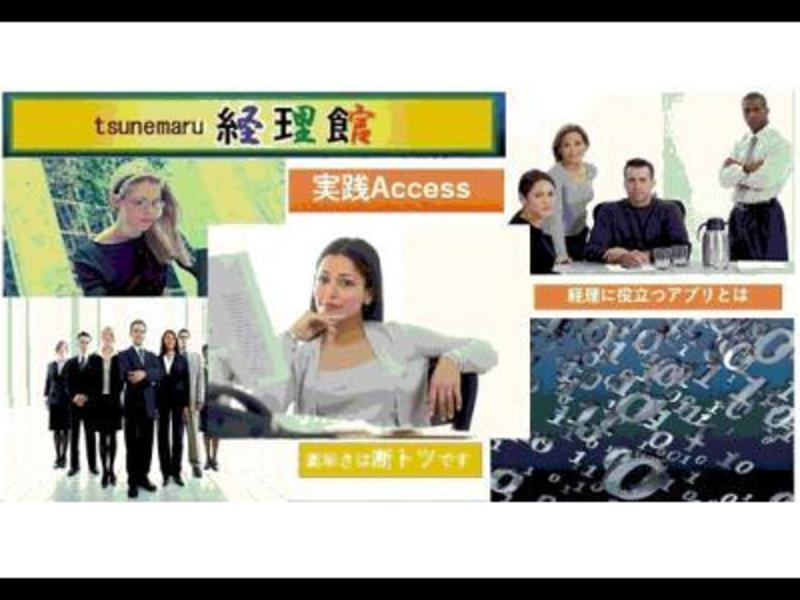 k1_経理を面白くする実践Accessの画像