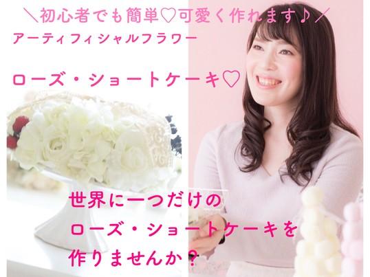 世界に一つだけのフラワーケーキ♡ローズ・ショートケーキの画像