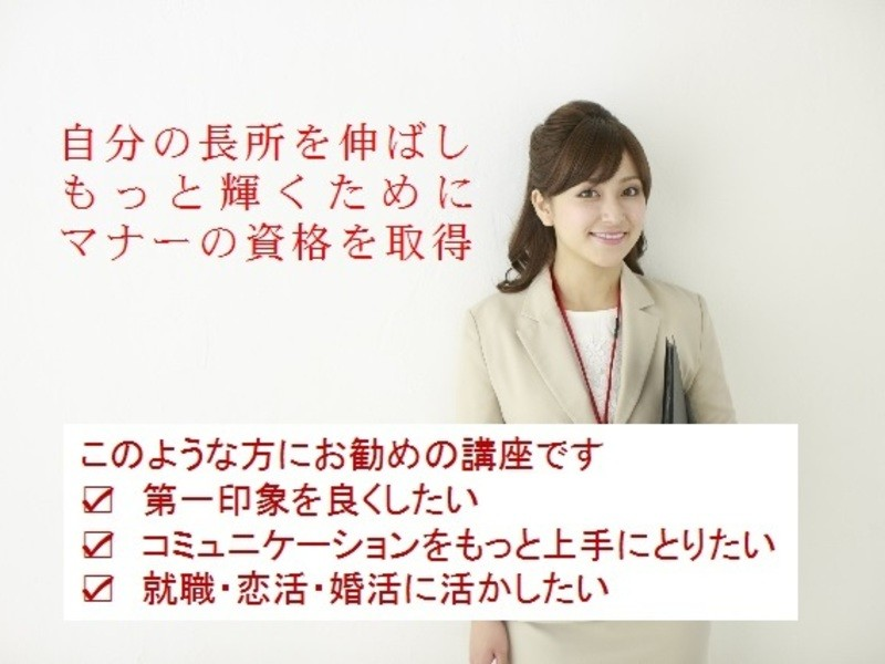 埼玉/昼・夜開催/履歴書に書ける!ソーシャルマナー3級認定講座の画像