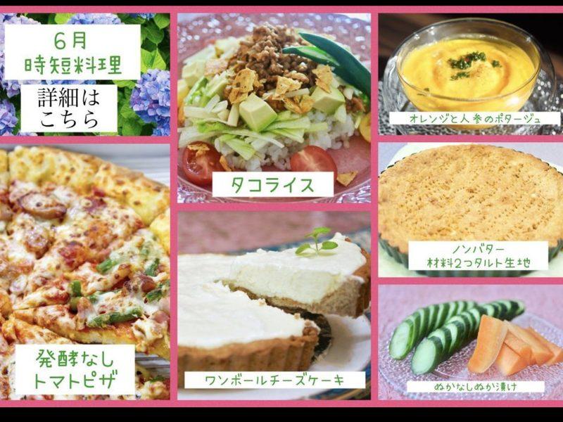 夏に向けて時短料理!発酵なしピザやタコライスなど6品を学べます!の画像
