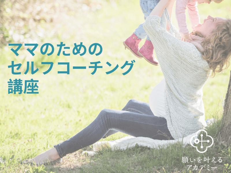 【オンライン講座】ママのための本当の自分とつながるセルフコーチングの画像