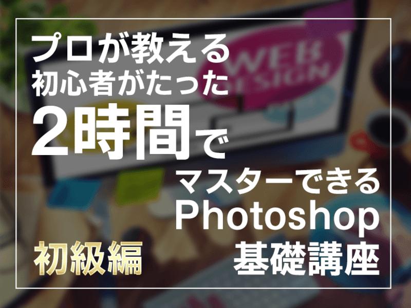 初心者向け2時間マスターPhotoshop講座(初級編)の画像