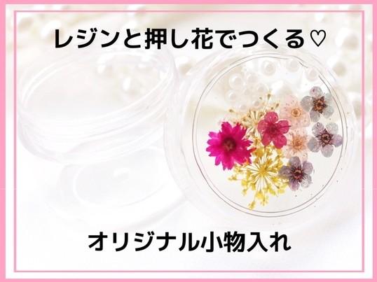 【初心者向け】レジンと押し花でつくる♡小物入れレッスンの画像