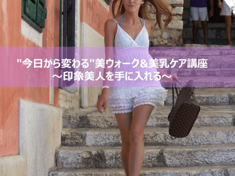 【特別講座】美ウォーク&美乳ケア講座〜印象美人を手に入れる〜の画像