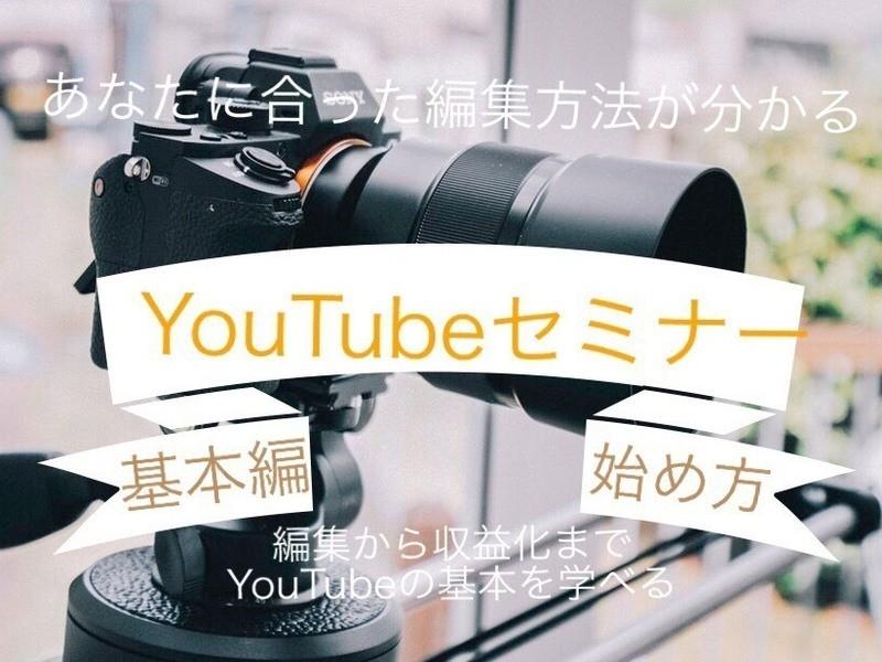 あなたに合った編集方法が分かるYouTubeセミナーの画像