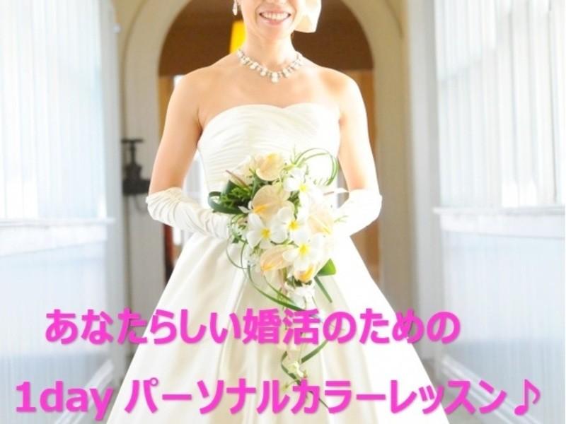 あなたらしい婚活のための1dayパーソナルカラーレッスン♪の画像