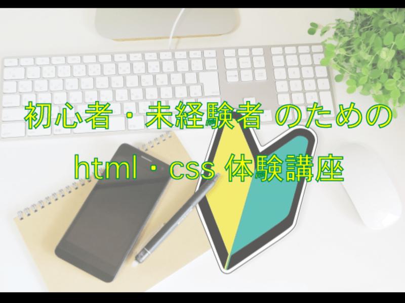 今日から始めるHTML,CSS初級,体験講座【初心者限定】の画像