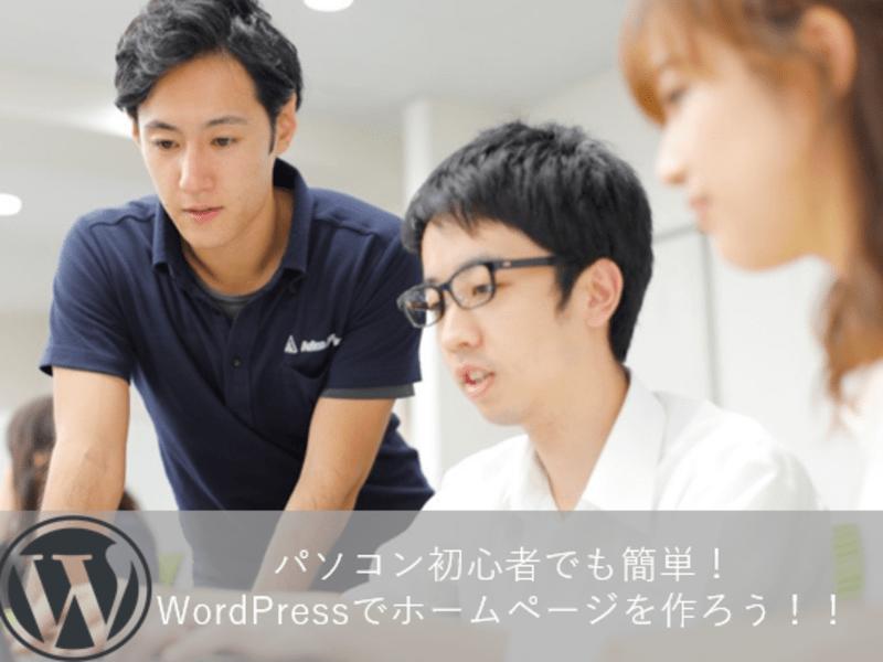 【初心者向け♪】WordPressホームページ作成講座の画像