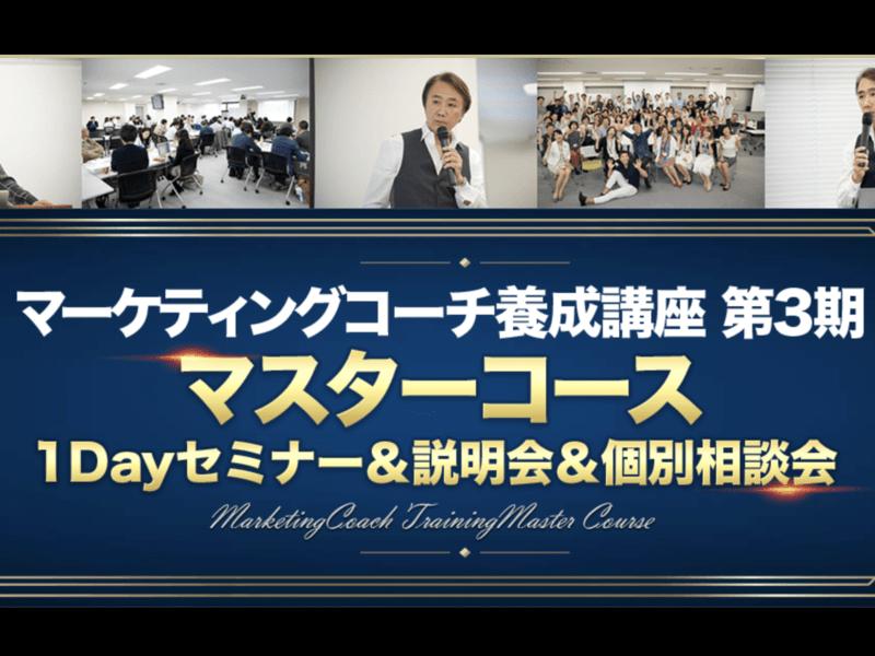 マーケティングコーチ養成講座【特典つき】の画像
