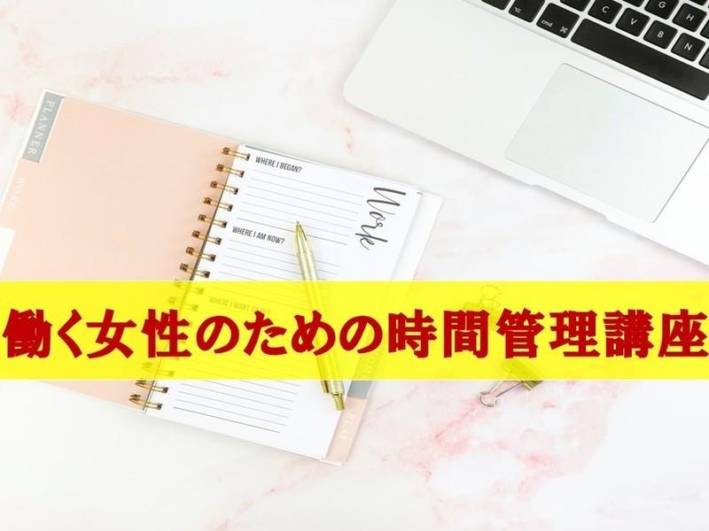 【オンライン可女性限定】働く女性のための時間活用講座の画像