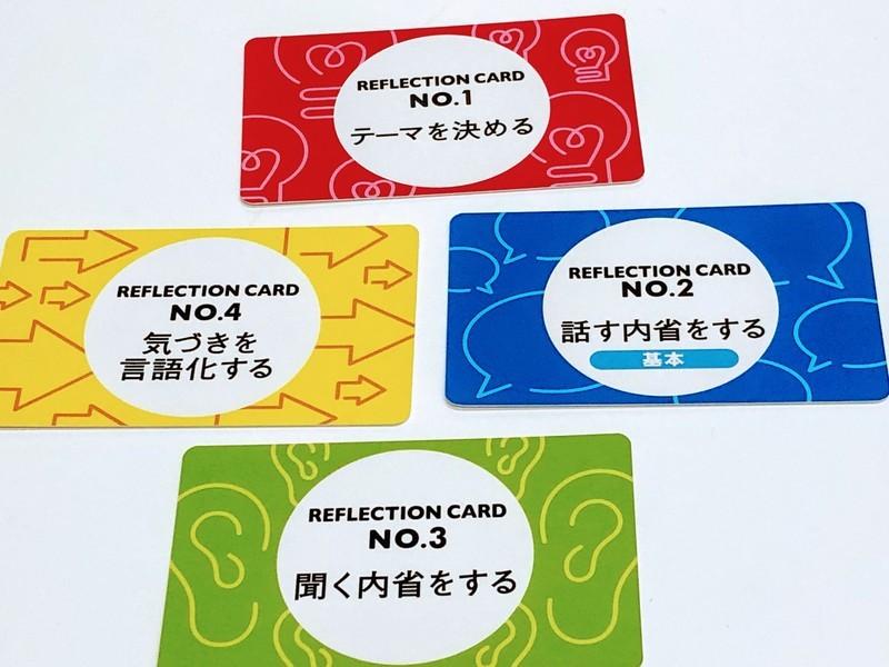 【カードワークショップ】質問カードを使って自己理解を深めてみよう!の画像