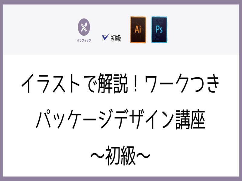 【名古屋】イラストで解説!ワークつきパッケージデザイン講座~初級~の画像