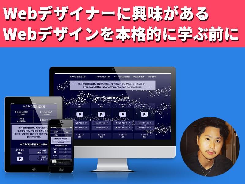 Webデザイナーに興味がある、Webデザインを本格的に学ぶ前にの画像