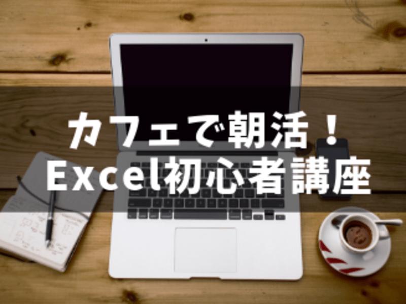 【カフェで朝活!】ビジネス・副業で役立つExcel初心者講座♬の画像