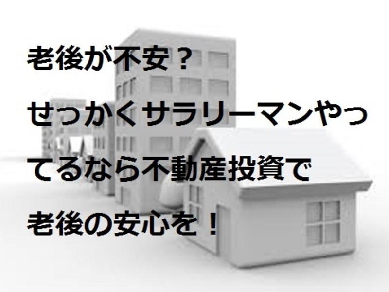 サラリーマンのための不動産投資 実例紹介  貸し会議室投資も!の画像