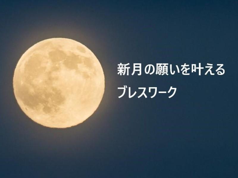 真実の追求を探求する射手座の新月 新月の願いを叶えるブレスワークの画像