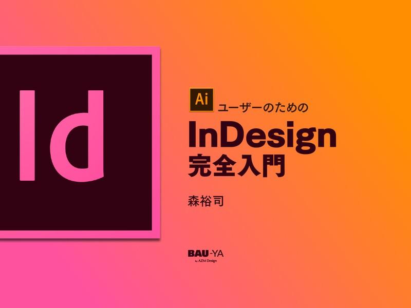 Illustratorユーザーのための InDesign 完全入門の画像