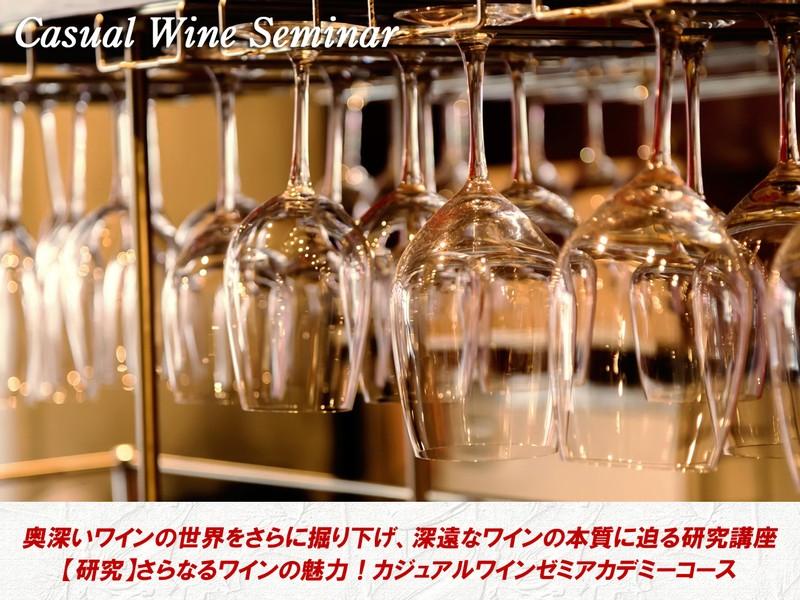 【研究】さらなるワインの魅力!カジュアルワインゼミアカデミーコースの画像