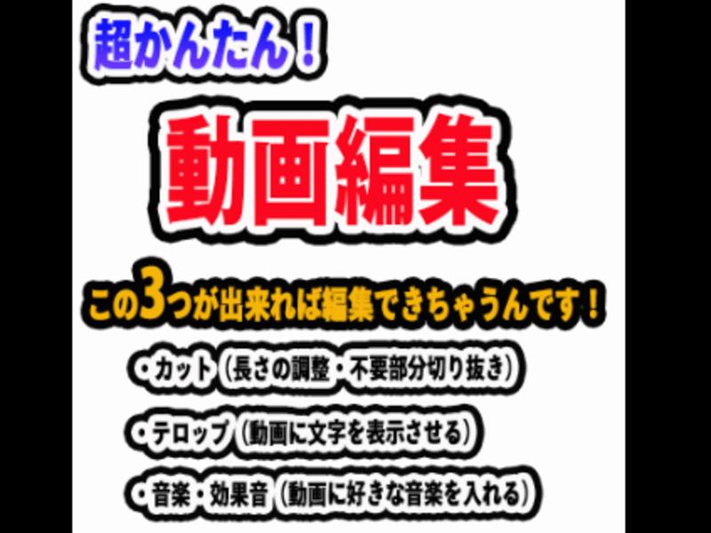動画編集【今だけ2000円】【急リクエスト可】横浜 or ZOOMの画像