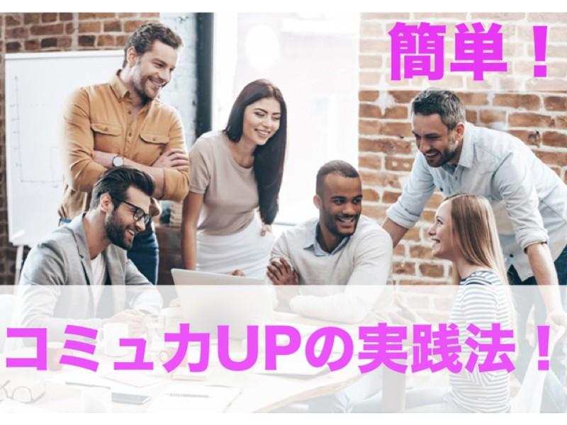 簡単!職場の人間関係を良くするたった2つの実践法!の画像