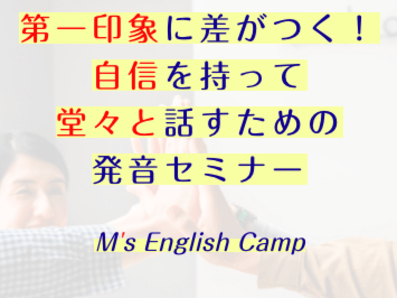 【マンツーマン】自信を持って堂々と話すための発音セミナーの画像