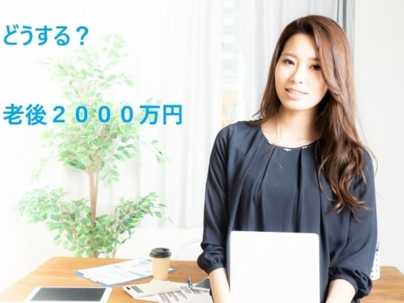 【1億円でも足りない 老後2000万円】公認会計士・FPの超★投資の画像