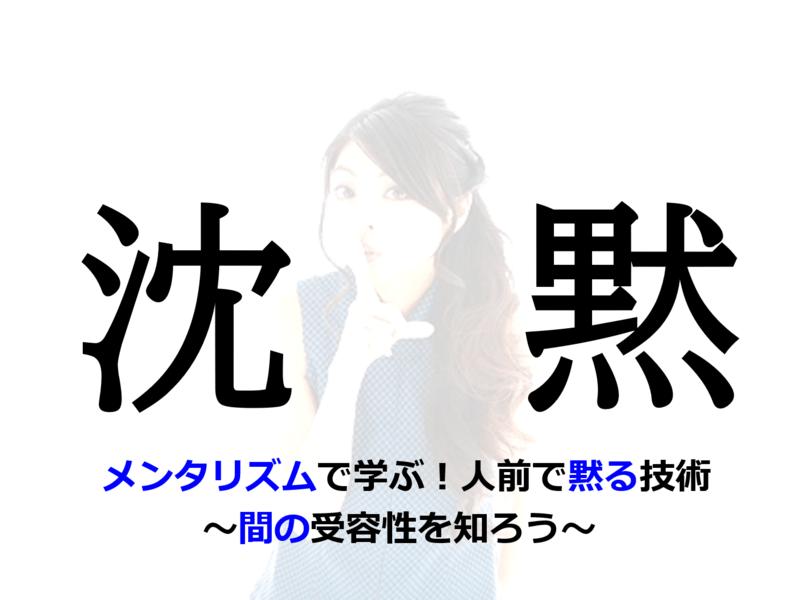 【プチ講座】メンタリズムで学ぶ!人前で黙る技術(間の取り方)の画像