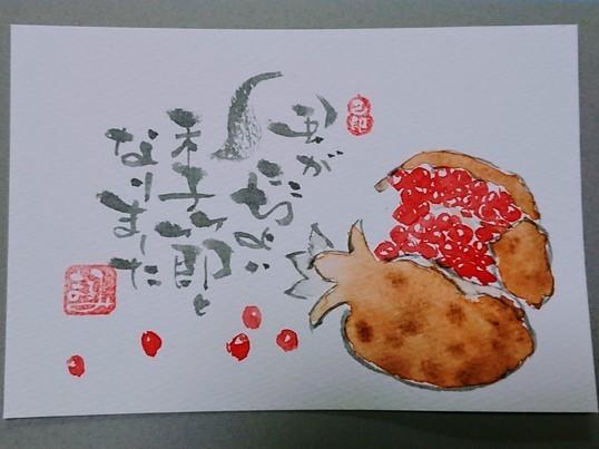 午前中完結も!赤羽で味のある字を楽しもう!の画像