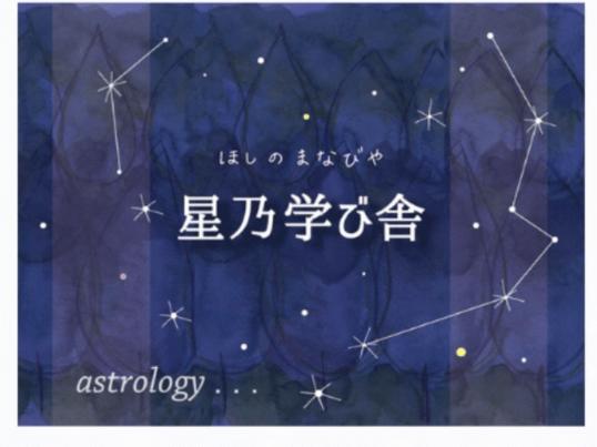 占星術の疑問解決マンツーマン講座の画像