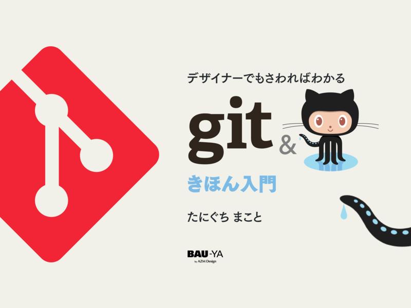 デザイナーでもさわればわかる Git & GitHub きほん入門の画像
