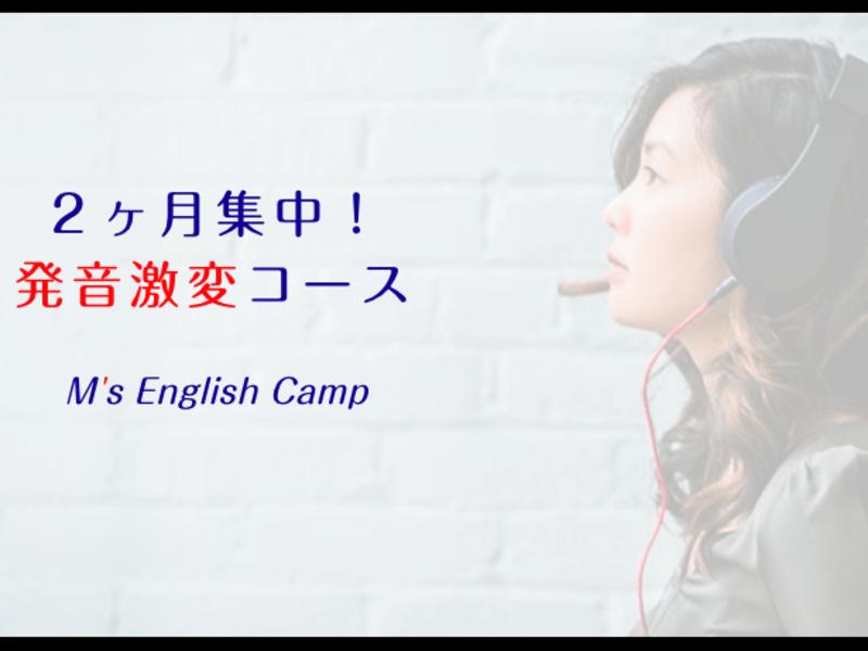 【オンライン・マンツーマン】2ヶ月集中!本気の発音激変コースの画像