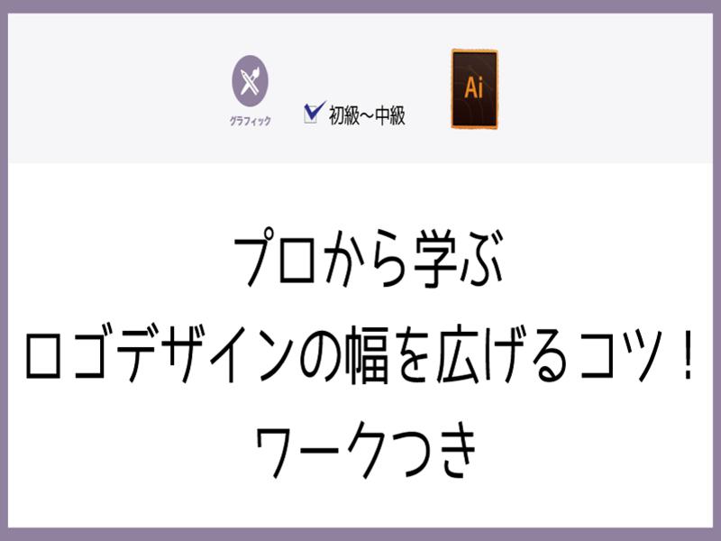 【福岡】プロから学ぶロゴデザインの幅を広げるコツ!ワークつきの画像