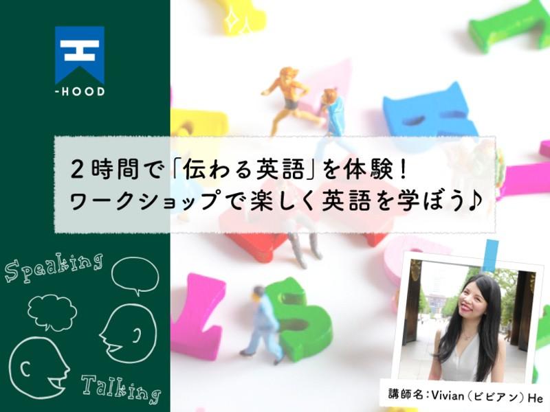 伝わらない英語を克服!「表現」を楽しんで英会話を上達させよう!の画像