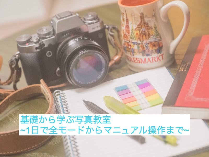 写真教室『基礎から学ぶ写真教室〜1日じっくりコース〜』の画像