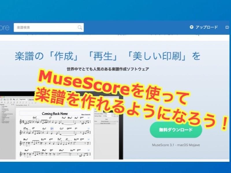 オンライン講座】見やすい楽譜を作ろう!MuseScore使い方基礎の画像