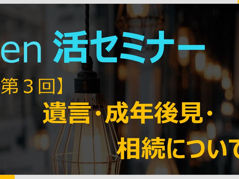 ★残席わずか★【第三回】en活(終活)セミナーの画像