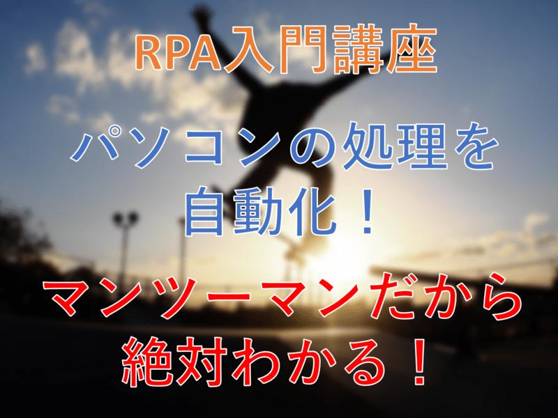 RPAって何?RPAソフトUipathで基本を理解!の画像