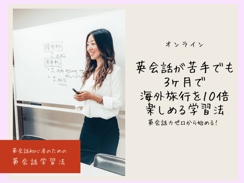 オンライン/英会話が苦手でも3ヶ月で海外旅行を10倍楽しめる学習法の画像