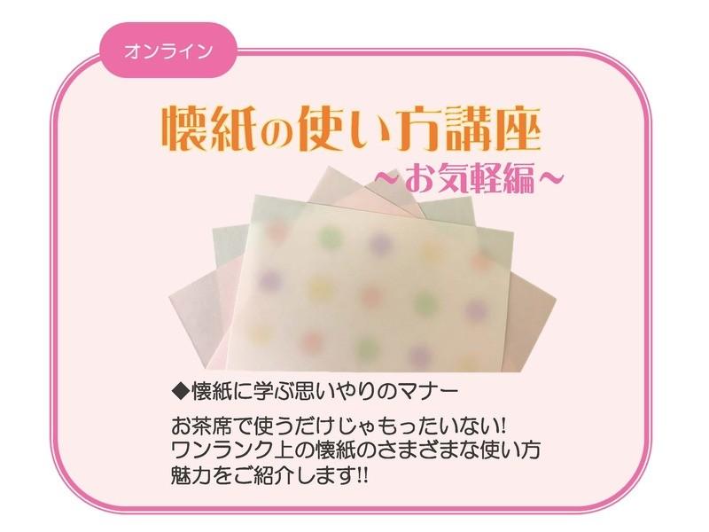 懐紙の使い方講座  ~お気軽編~ 親子受講もOK!!の画像