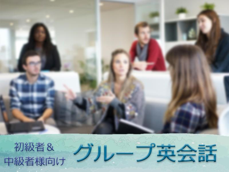 初・中級者様向け!おひとり様参加のグループ英会話レッスンの画像