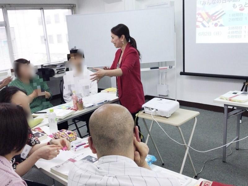 【日本語教師】「みんなの日本語」をもっと楽しくする1日集中講座の画像