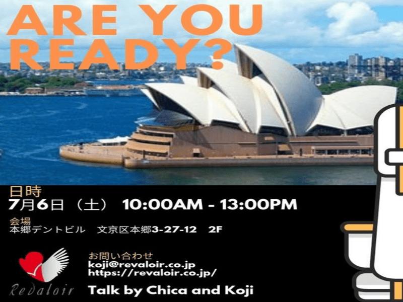 後日動画配信あり!たった2時間でオーストラリア留学の画像