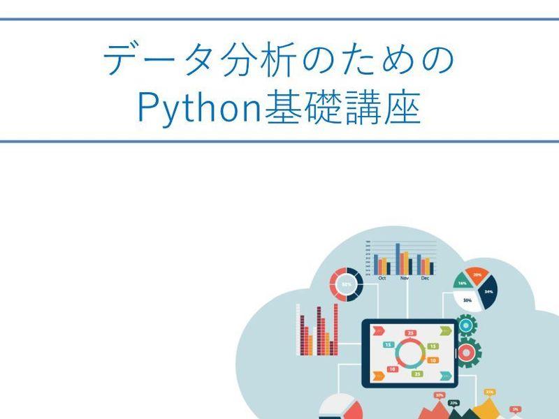 データ分析のための「Python超入門」 -オンライン講座-の画像